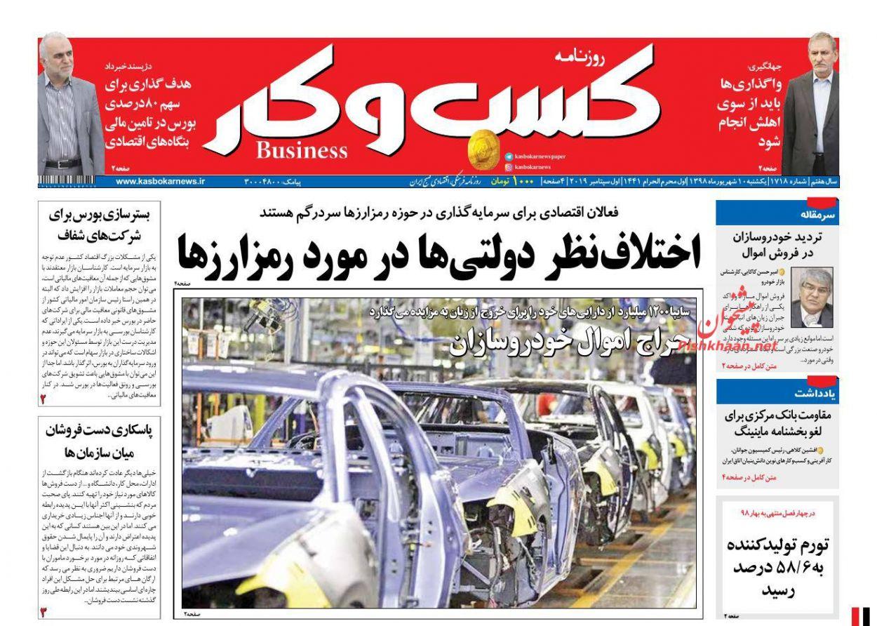 عناوین اخبار روزنامه كسب و كار در روز یکشنبه ۱۰ شهريور :