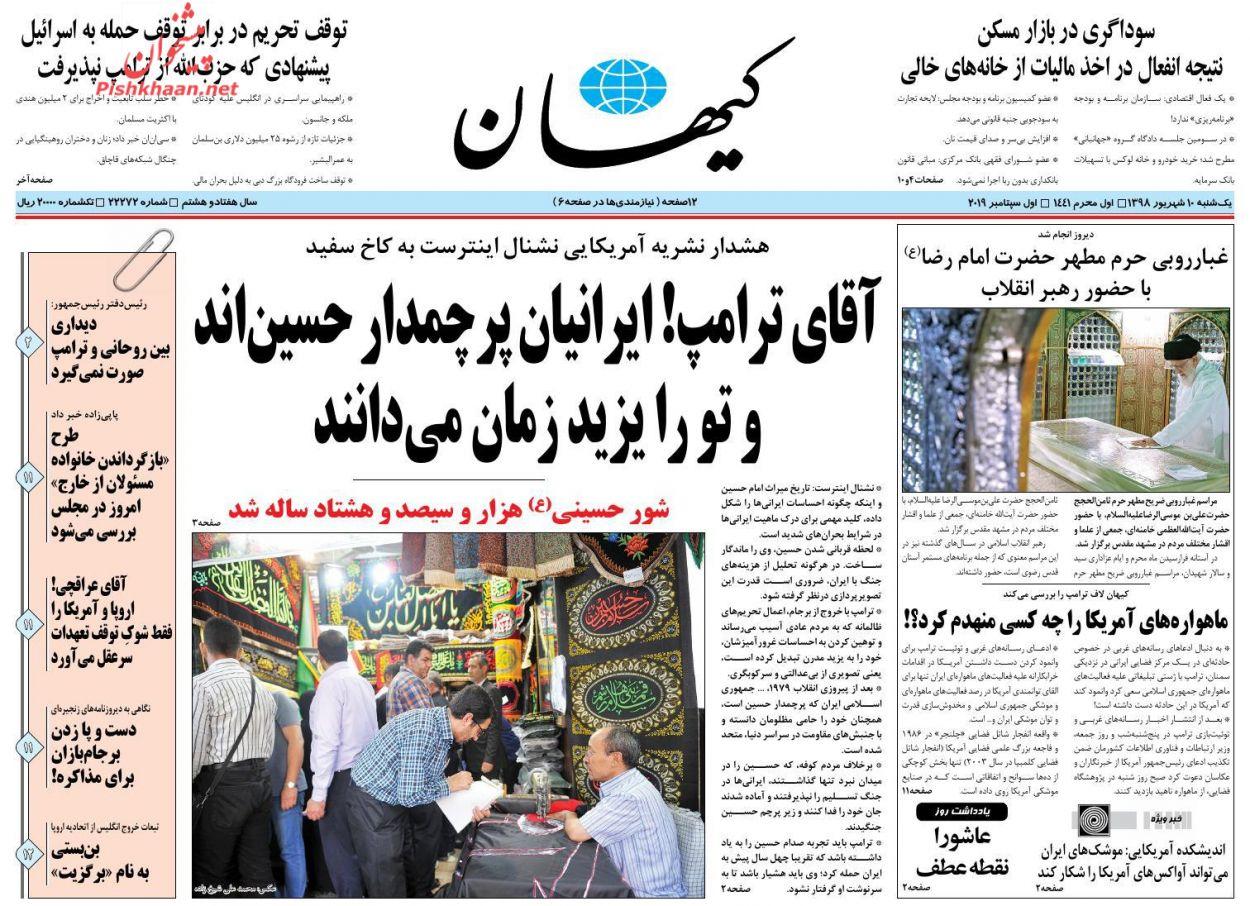 عناوین اخبار روزنامه کیهان در روز یکشنبه ۱۰ شهریور :
