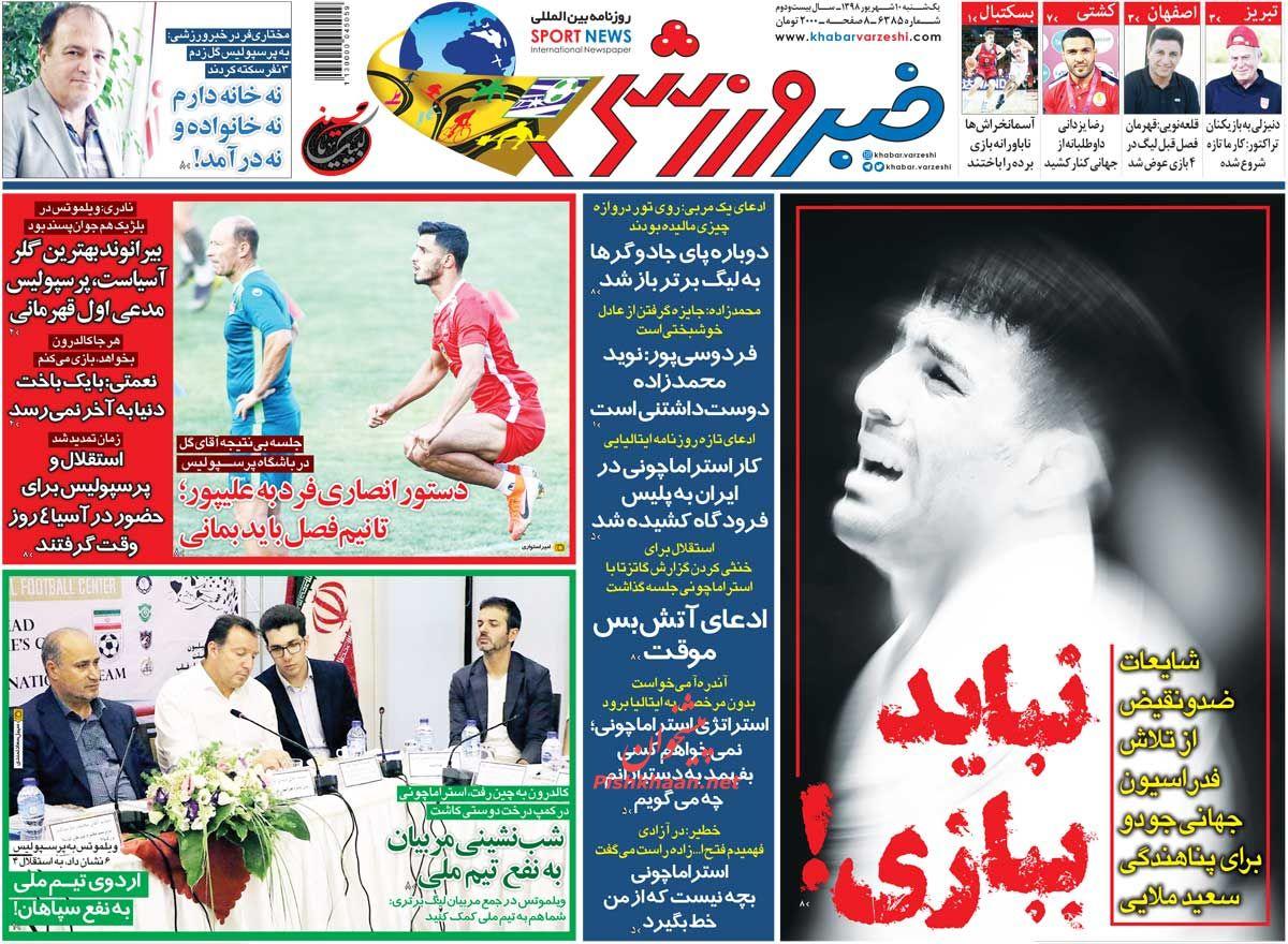 عناوین اخبار روزنامه خبر ورزشی در روز یکشنبه ۱۰ شهریور :