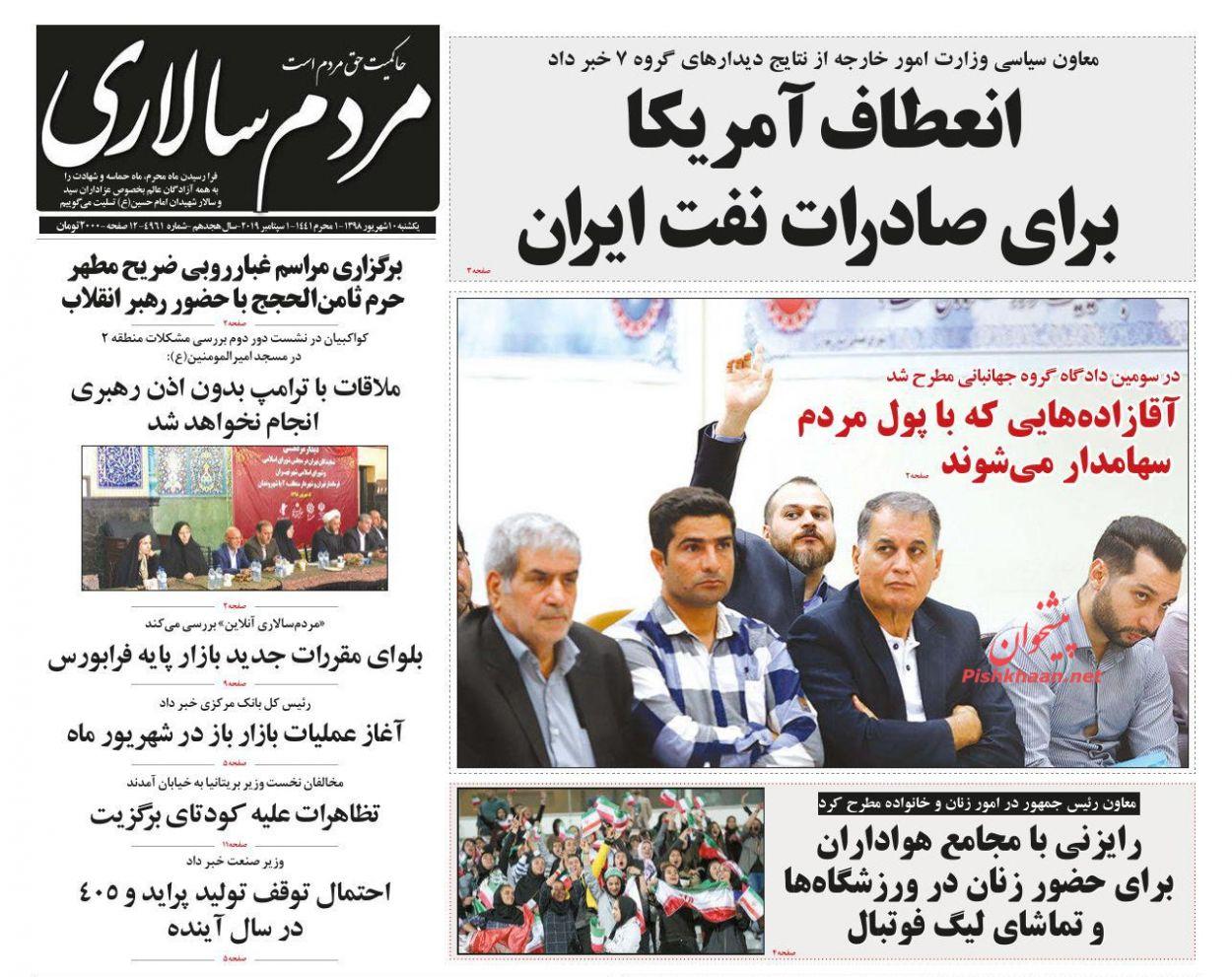 عناوین اخبار روزنامه مردم سالاری در روز یکشنبه ۱۰ شهریور :