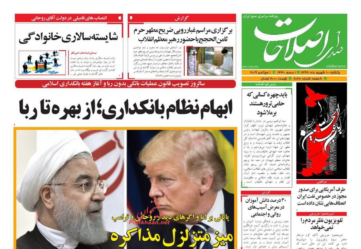 عناوین اخبار روزنامه صدای اصلاحات در روز یکشنبه ۱۰ شهریور :