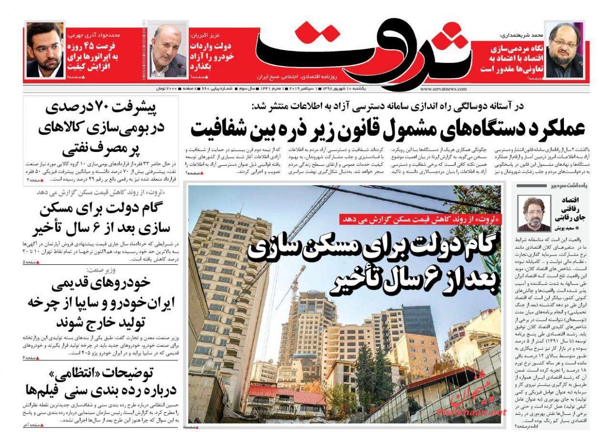 عناوین اخبار روزنامه ثروت در روز یکشنبه ۱۰ شهريور :