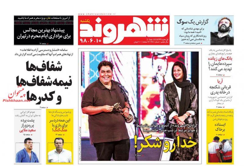 عناوین اخبار روزنامه شهروند در روز یکشنبه ۱۰ شهريور : صفحه ۱؛