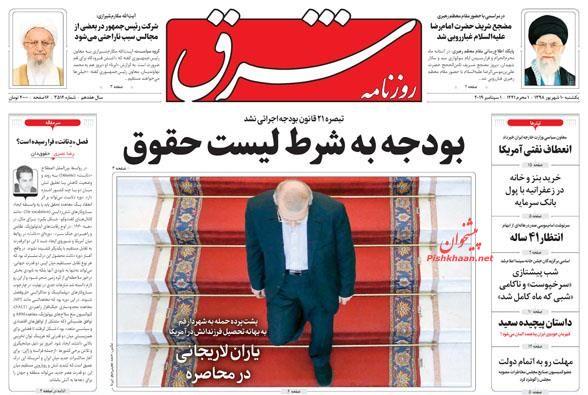 عناوین اخبار روزنامه شرق در روز یکشنبه ۱۰ شهریور :