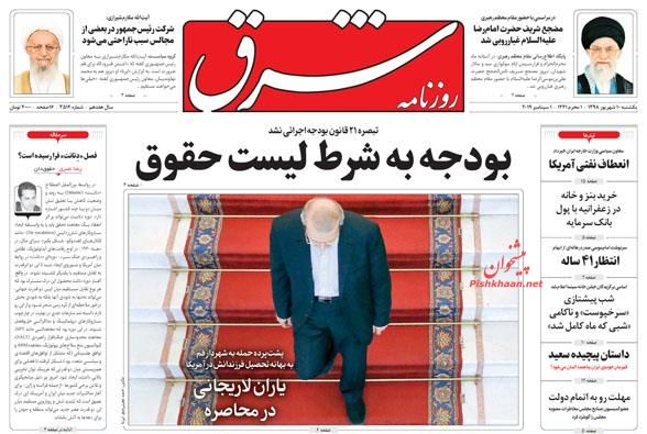 عناوین اخبار روزنامه شرق در روز یکشنبه ۱۰ شهريور