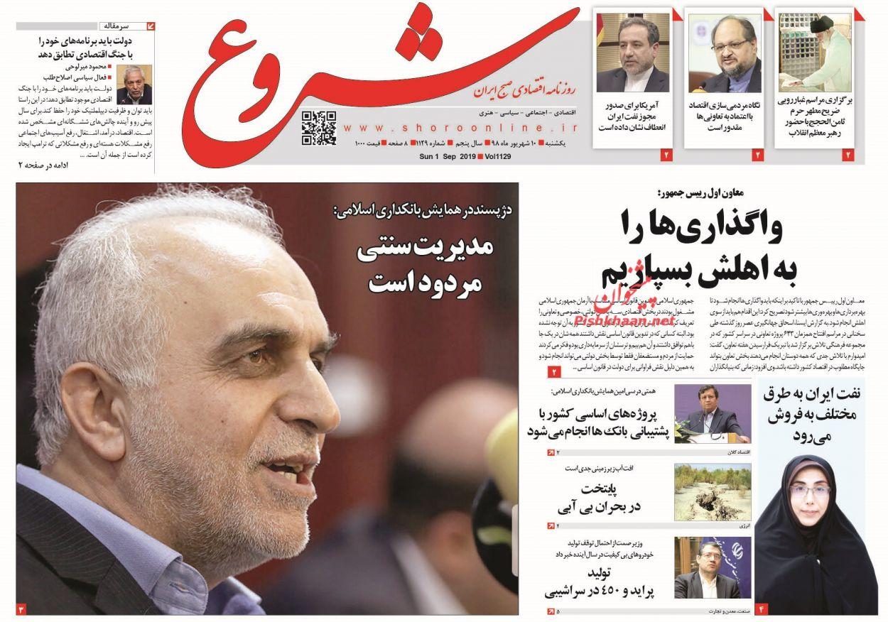 عناوین اخبار روزنامه شروع در روز یکشنبه ۱۰ شهريور :