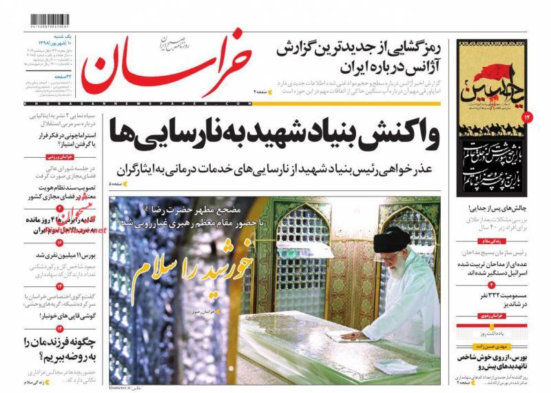 عناوین اخبار روزنامه خراسان در روز یکشنبه ۱۰ شهريور
