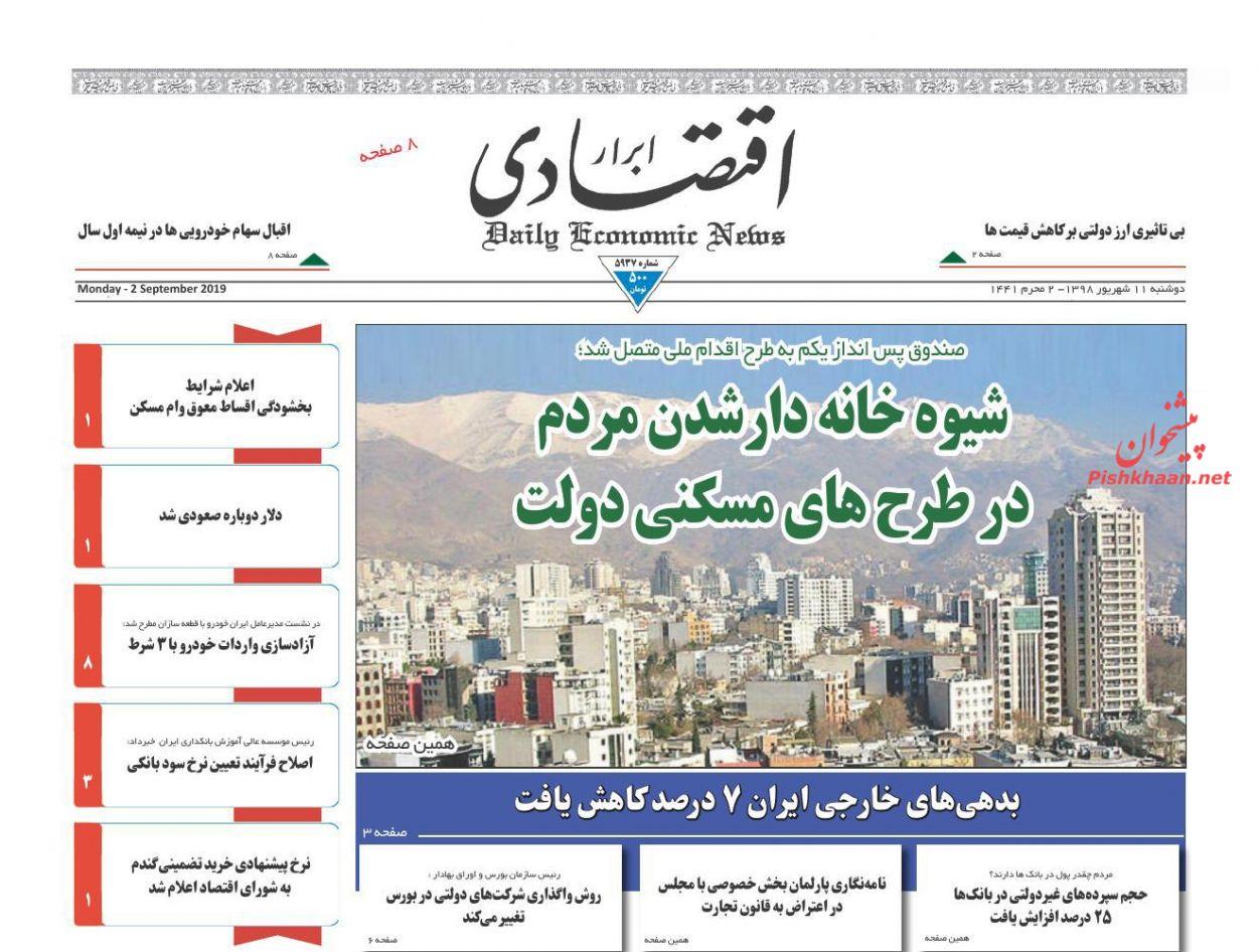 عناوین اخبار روزنامه ابرار اقتصادی در روز دوشنبه ۱۱ شهريور :