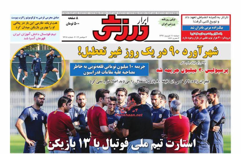 عناوین اخبار روزنامه ابرار ورزشى در روز دوشنبه ۱۱ شهريور :