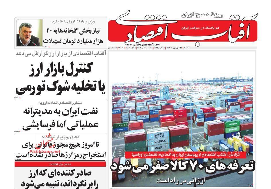 عناوین اخبار روزنامه آفتاب اقتصادی در روز دوشنبه ۱۱ شهريور :