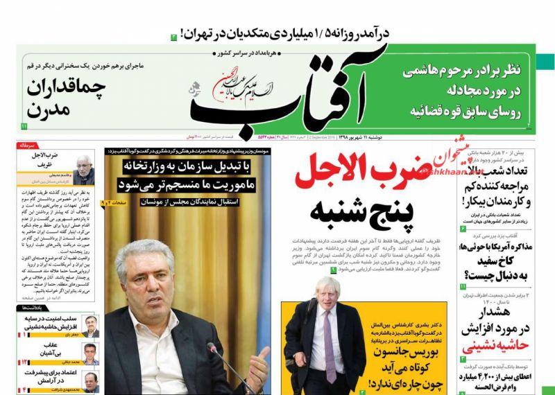 عناوین اخبار روزنامه آفتاب یزد در روز دوشنبه ۱۱ شهريور :