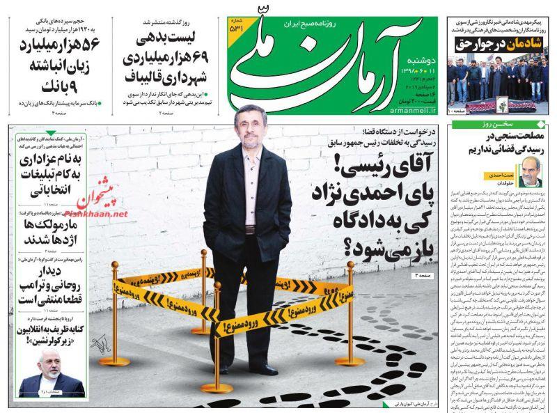 عناوین اخبار روزنامه آرمان ملی در روز دوشنبه ۱۱ شهريور :