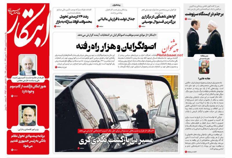 عناوین اخبار روزنامه ابتکار در روز دوشنبه ۱۱ شهريور :