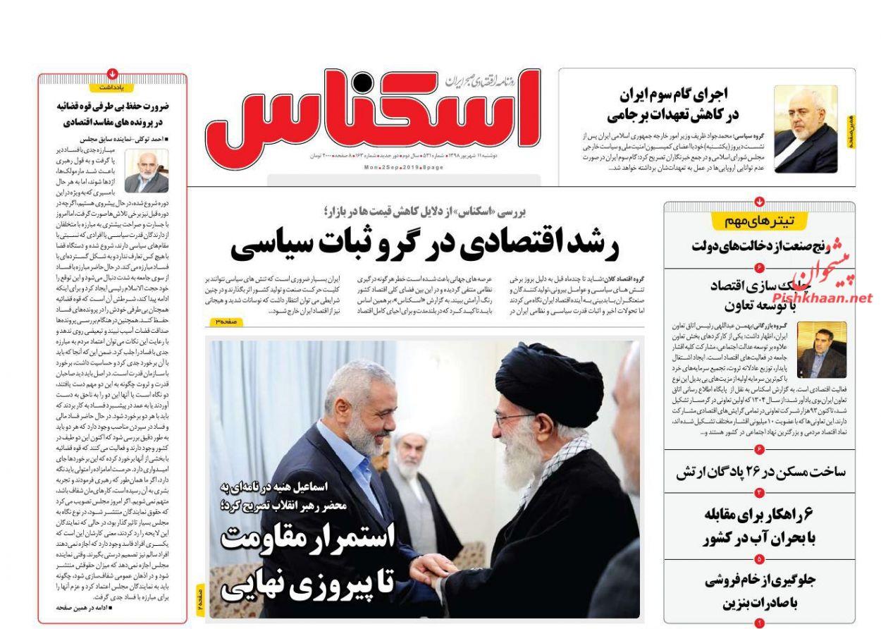 عناوین اخبار روزنامه اسکناس در روز دوشنبه ۱۱ شهريور :