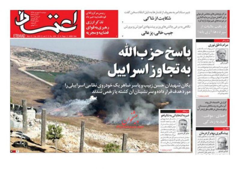 عناوین اخبار روزنامه اعتماد در روز دوشنبه ۱۱ شهريور :