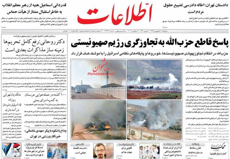عناوین اخبار روزنامه اطلاعات در روز دوشنبه ۱۱ شهريور :