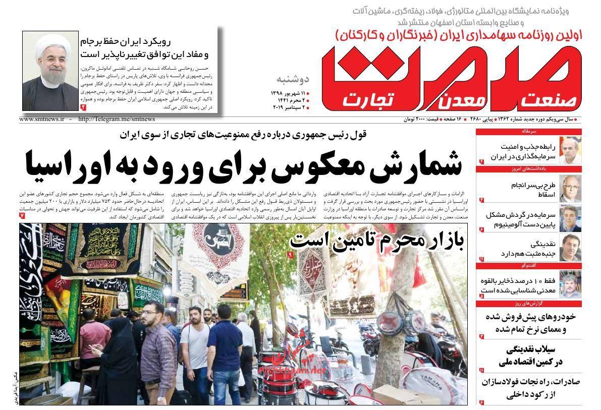 عناوین اخبار روزنامه گسترش صمت در روز دوشنبه ۱۱ شهريور :