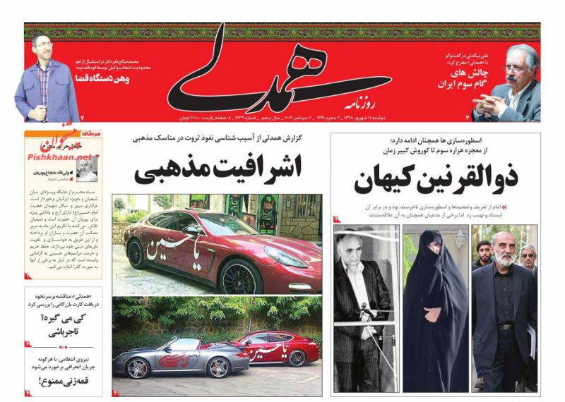 عناوین اخبار روزنامه همدلی در روز دوشنبه ۱۱ شهريور :