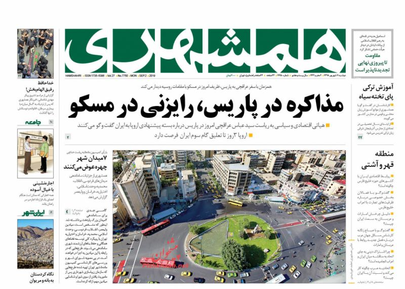 عناوین اخبار روزنامه همشهری در روز دوشنبه ۱۱ شهريور :
