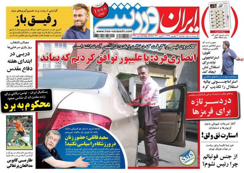 عناوین اخبار روزنامه ایران ورزشی در روز دوشنبه ۱۱ شهريور : سرمقاله ؛انصاریفرد قربانی مواضع ژلاتینی میشود؟ ؛ یادداشت ؛نگاه ؛