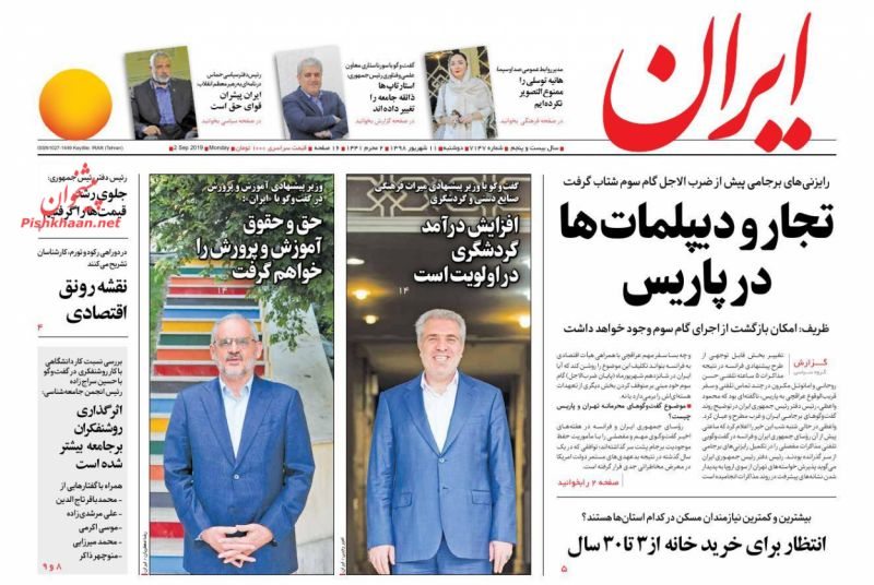 عناوین اخبار روزنامه ایران در روز دوشنبه ۱۱ شهريور :
