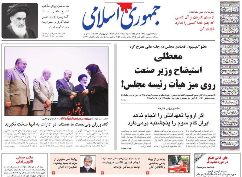 عناوین اخبار روزنامه جمهوری اسلامی در روز دوشنبه ۱۱ شهريور :