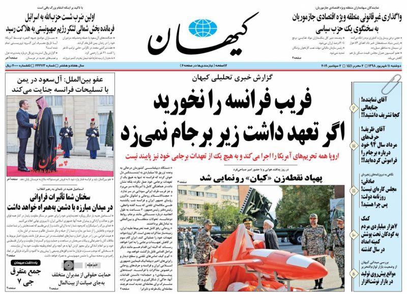 عناوین اخبار روزنامه کيهان در روز دوشنبه ۱۱ شهريور :