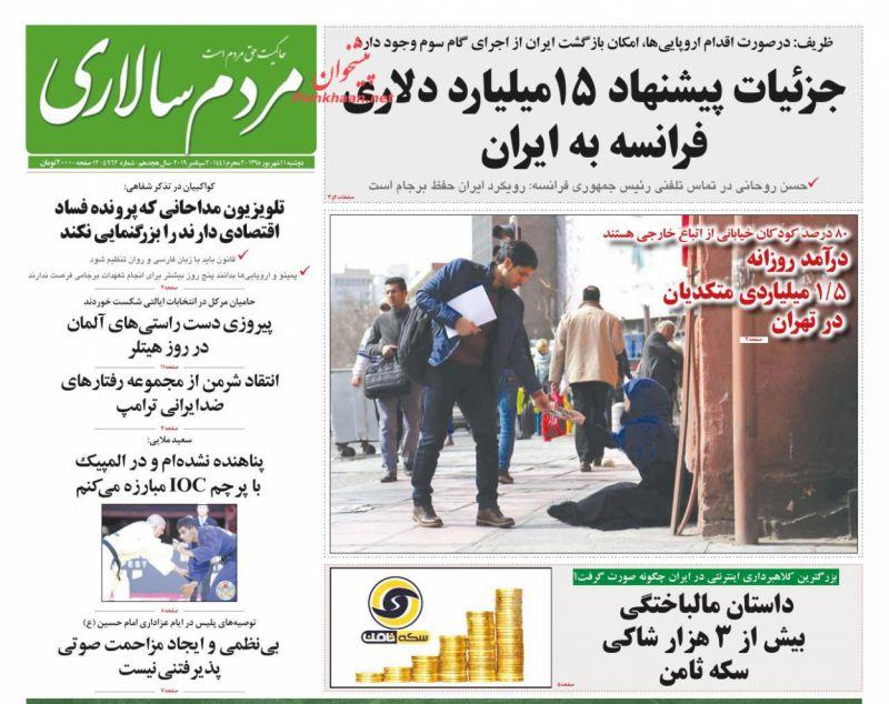 عناوین اخبار روزنامه مردم سالاری در روز دوشنبه ۱۱ شهريور :