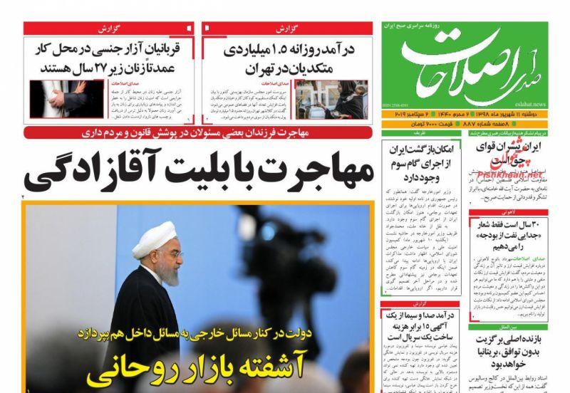 عناوین اخبار روزنامه صدای اصلاحات در روز دوشنبه ۱۱ شهريور :
