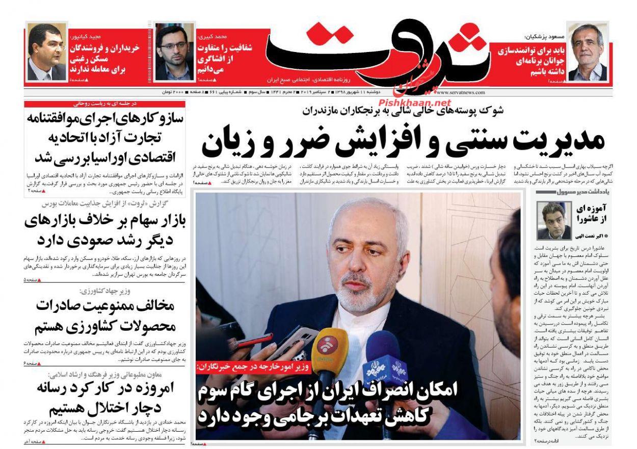 عناوین اخبار روزنامه ثروت در روز دوشنبه ۱۱ شهريور :