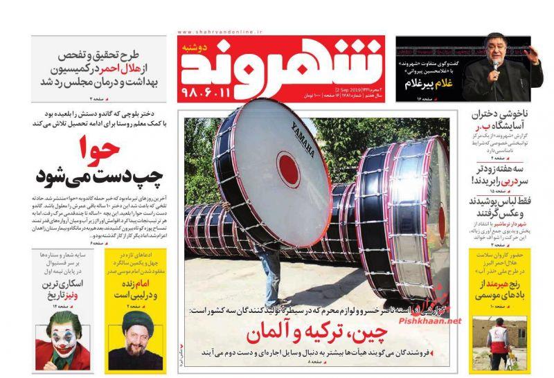 عناوین اخبار روزنامه شهروند در روز دوشنبه ۱۱ شهريور : صفحه ۱؛