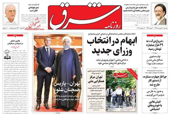 عناوین اخبار روزنامه شرق در روز دوشنبه ۱۱ شهريور :
