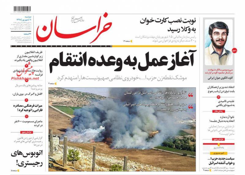 عناوین اخبار روزنامه خراسان در روز دوشنبه ۱۱ شهريور :