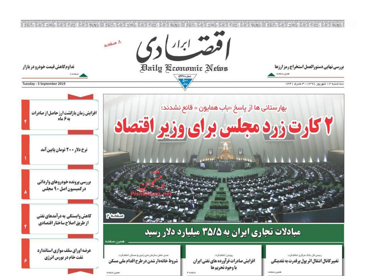 عناوین اخبار روزنامه ابرار اقتصادی در روز سهشنبه ۱۲ شهريور :