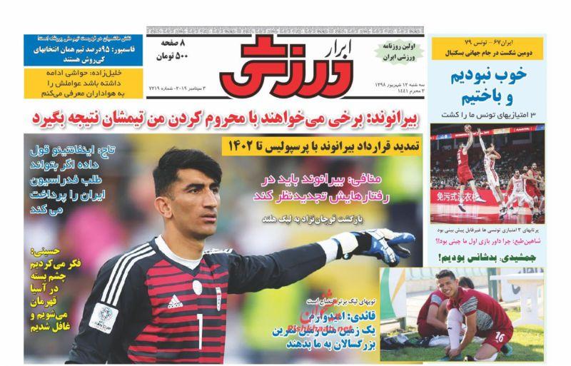عناوین اخبار روزنامه ابرار ورزشى در روز سهشنبه ۱۲ شهريور