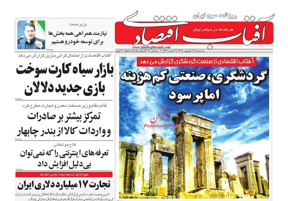 عناوین اخبار روزنامه آفتاب اقتصادی در روز سهشنبه ۱۲ شهريور :