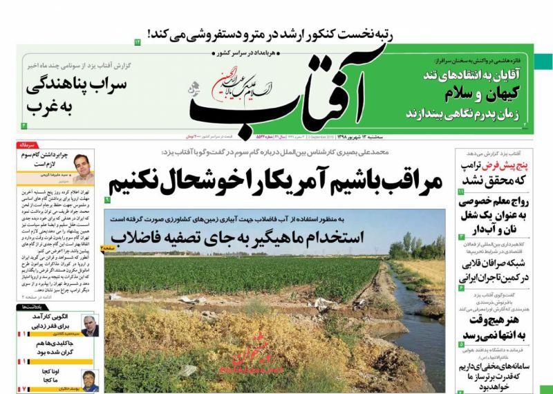 عناوین اخبار روزنامه آفتاب یزد در روز سهشنبه ۱۲ شهريور