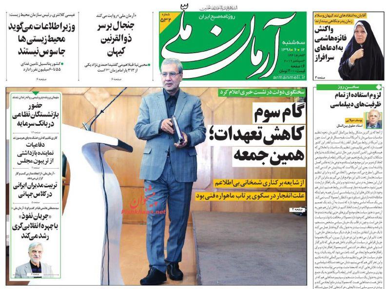 عناوین اخبار روزنامه آرمان ملی در روز سهشنبه ۱۲ شهريور