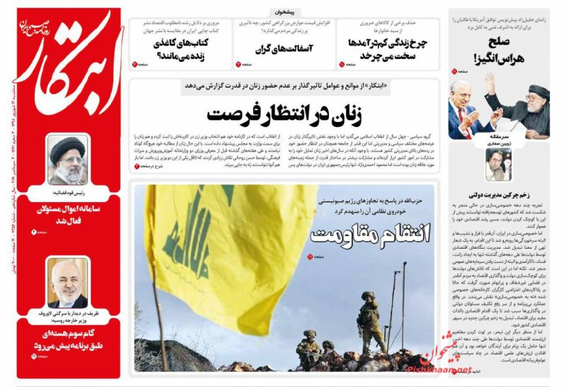 عناوین اخبار روزنامه ابتکار در روز سهشنبه ۱۲ شهريور :
