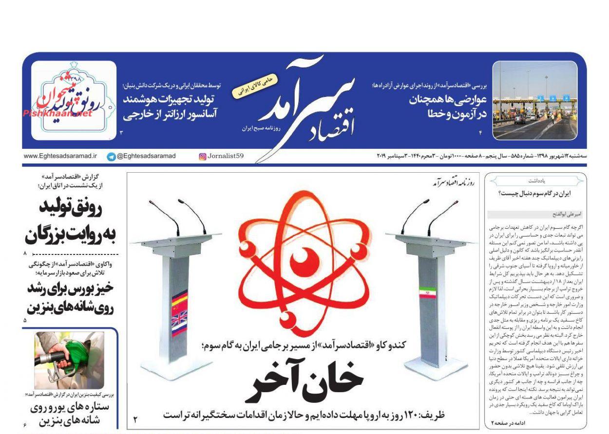 عناوین اخبار روزنامه اقتصاد سرآمد در روز سهشنبه ۱۲ شهريور :