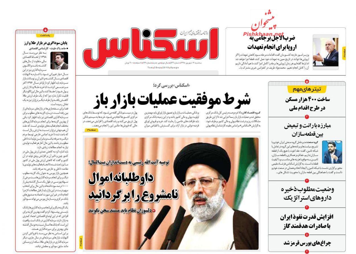 عناوین اخبار روزنامه اسکناس در روز سهشنبه ۱۲ شهريور :