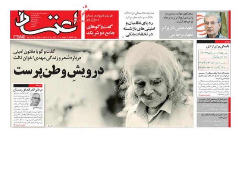 عناوین اخبار روزنامه اعتماد در روز سهشنبه ۱۲ شهريور :