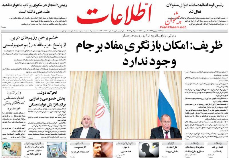 عناوین اخبار روزنامه اطلاعات در روز سهشنبه ۱۲ شهريور