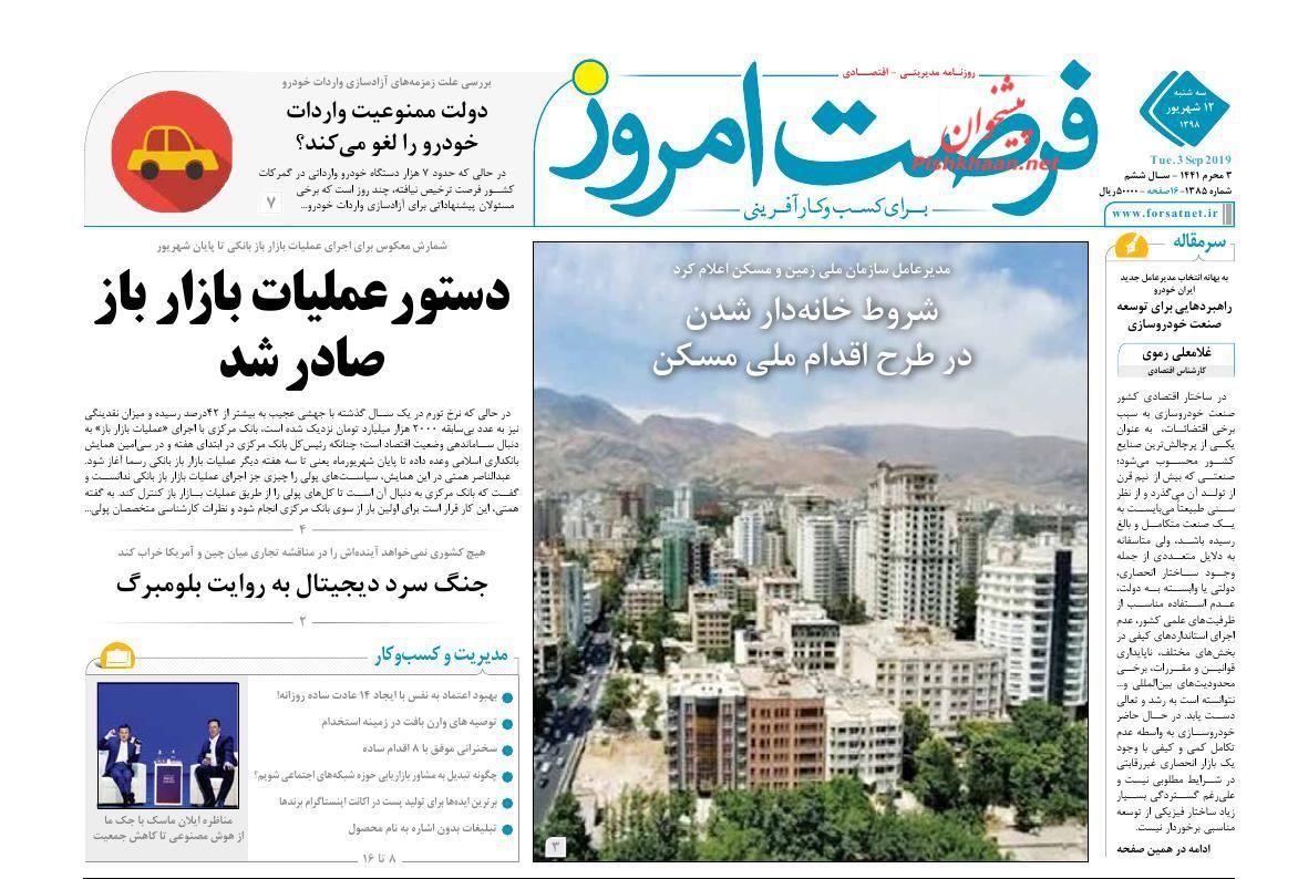 عناوین اخبار روزنامه فرصت امروز در روز سهشنبه ۱۲ شهريور :