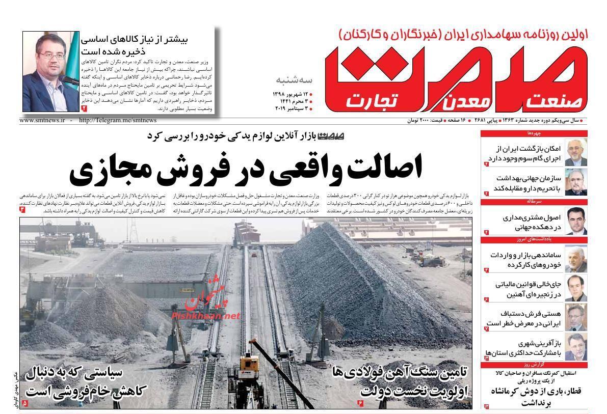 عناوین اخبار روزنامه گسترش صمت در روز سهشنبه ۱۲ شهريور :