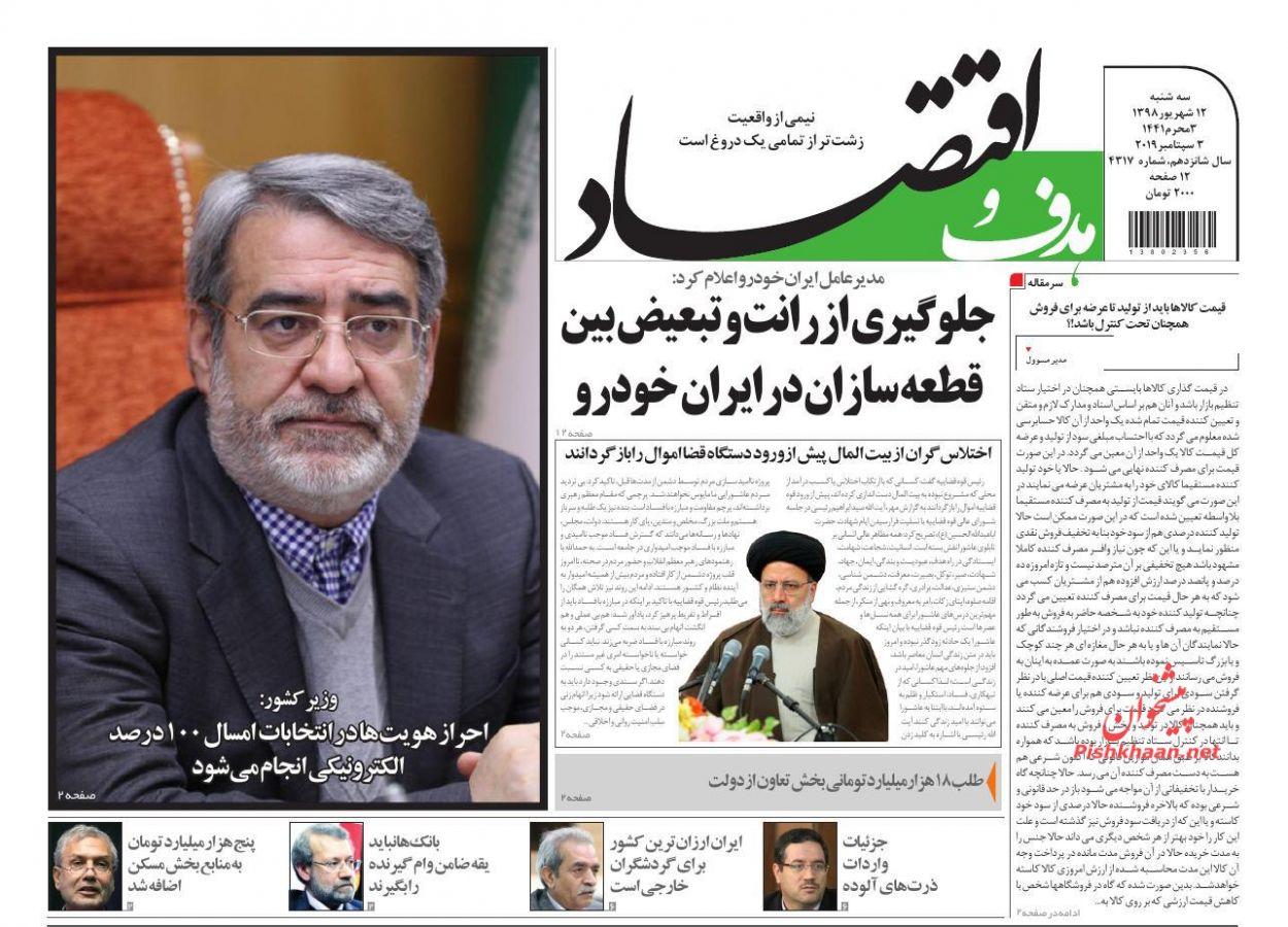 عناوین اخبار روزنامه هدف و اقتصاد در روز سهشنبه ۱۲ شهريور :