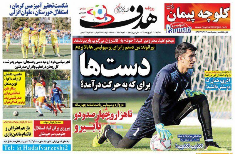 عناوین اخبار روزنامه هدف در روز سهشنبه ۱۲ شهريور