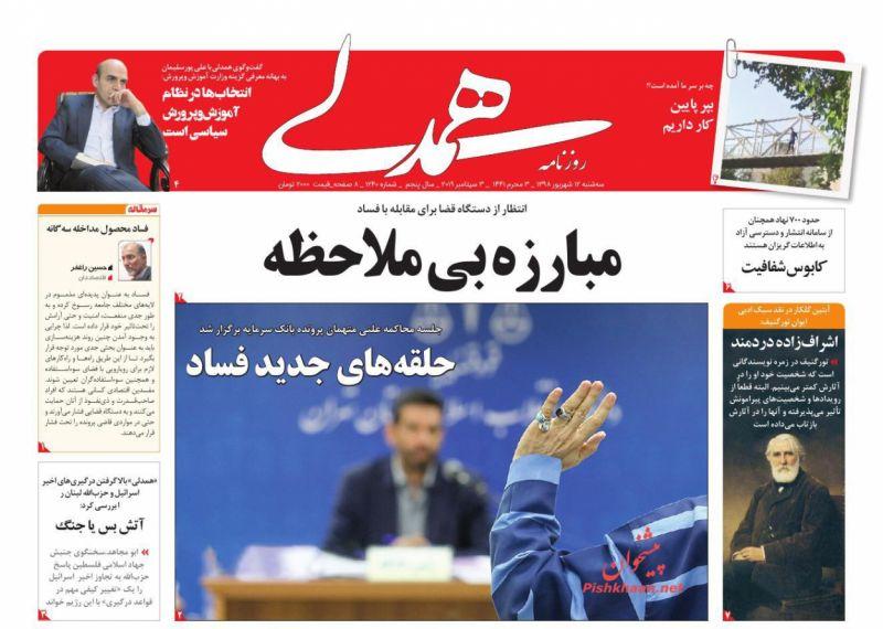 عناوین اخبار روزنامه همدلی در روز سهشنبه ۱۲ شهريور :