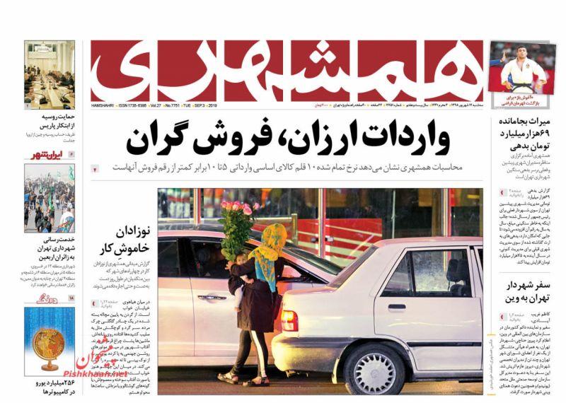 عناوین اخبار روزنامه همشهری در روز سهشنبه ۱۲ شهريور