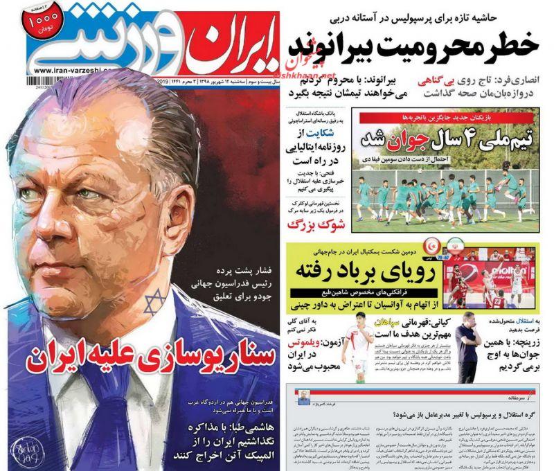 عناوین اخبار روزنامه ایران ورزشی در روز سهشنبه ۱۲ شهريور